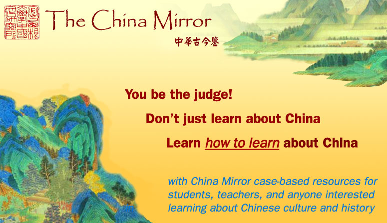 Explore and use China Mirror's unique case-based resources for students, teachers, parents and anyone interested in learning about Chinese culture and history