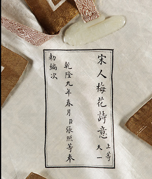 Inscribed white silk lining of imperial brown and white brocade wrapper