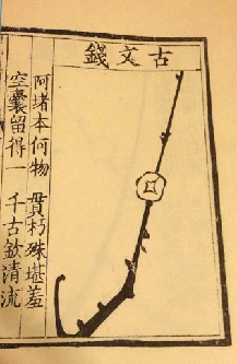 Photo of a page from a reproduction of Song Boren Manual of plum blossom likeness