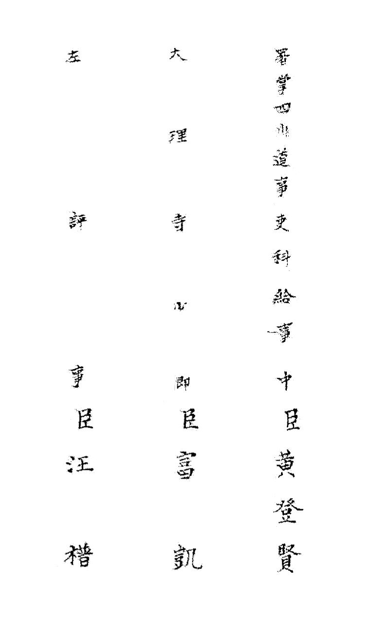 Murder case Wen Shaolong-Signatures