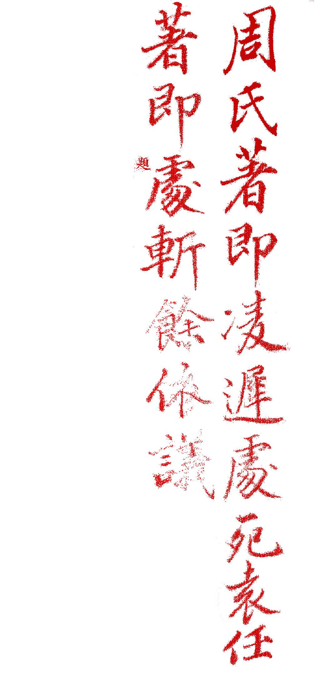 Murder case Wen Shaolong-Title Vermillion